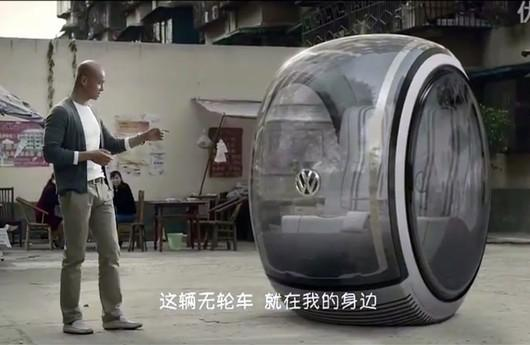 VW Hover Car